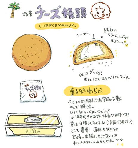 わらべチーズ饅頭.jpg