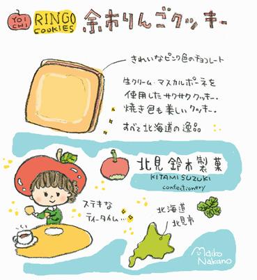 余市りんごクッキー北見鈴木製菓さん.jpg