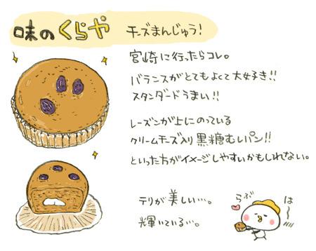 味のくらやチーズ饅頭.jpg