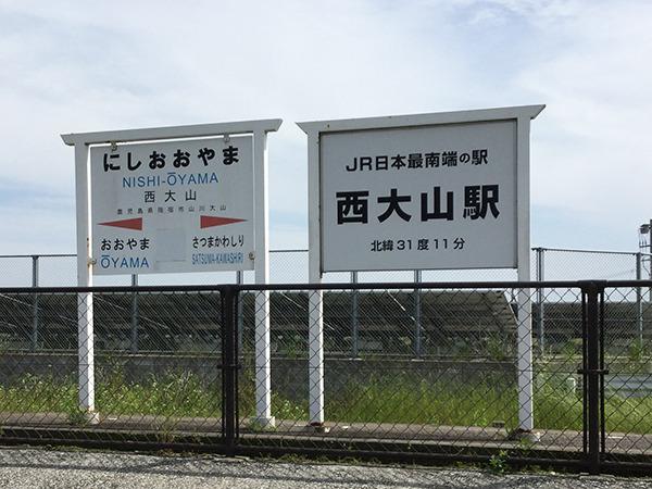 指宿大山1.jpg