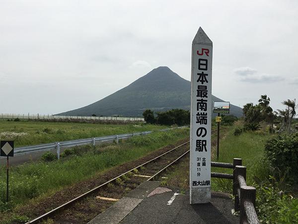 指宿大山2.jpg