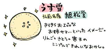 b_うす雪.jpg