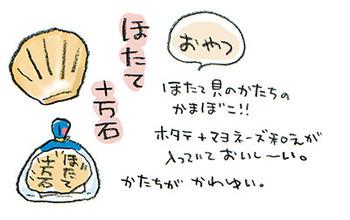 b_ほたて十万石.jpg