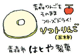 b_ソフトりんご(王林).jpg