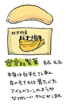 b_バナナ最中.jpg